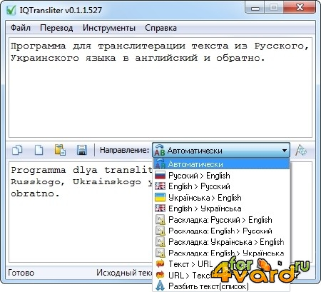 программа 1 за всех на русском языке
