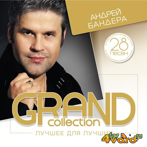 Андрей Бандера - GRAND Collection (2015)